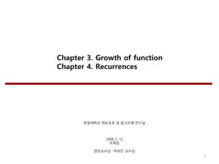 한양대학교 정보보호 및 알고리즘 연구실 2008. 2. 12 이재준 담당교수님  :  박희진 교수님