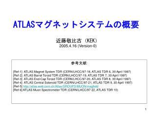 ATLAS マグネットシステムの概要