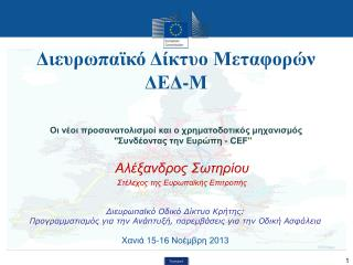 """Οι νέοι προσανατολισμοί και ο χρηματοδοτικός μηχανισμός """"Σ υνδέοντας την Ευρώπη -  CEF """""""