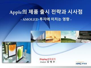 Apple 의 제품 출시 전략과 시사점 - AMOLED  투자에 미치는 영향  -