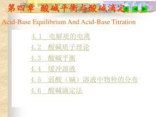 4.1   电解质的电离 4.2   酸碱质子理论 4.3   酸碱平衡 4.4   缓冲溶液 4.5   弱酸(碱)溶液中物种的分布 4.6   酸碱滴定法