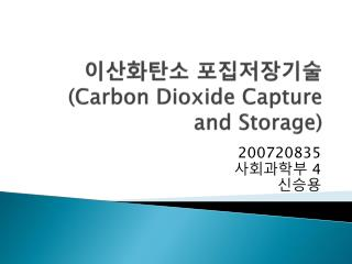 이산화탄소  포집저장기술 (Carbon Dioxide Capture and Storage)