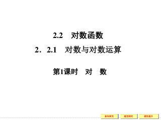 2.2  对数函数 2 . 2.1  对数与对数运算