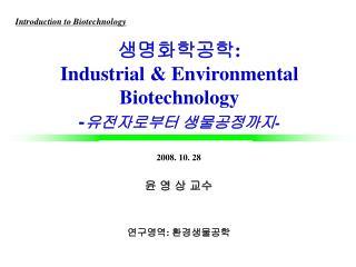 생명화학공학 :  Industrial & Environmental Biotechnology - 유전자로부터 생물공정까지 -