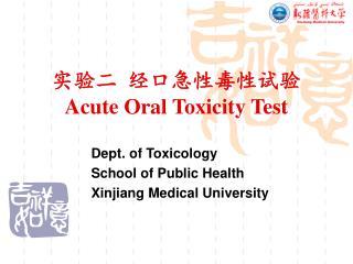 实验二  经口急性毒性试验 Acute Oral Toxicity Test
