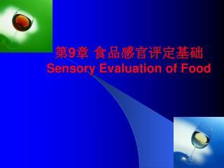 ? 9 ? ???????? Sensory Evaluation of Food