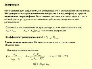 Экстракция Используются для разделения, концентрирования и определения компонентов.