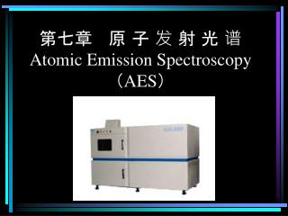 ???   ? ? ? ? ? ? Atomic Emission Spectroscopy ? AES ?