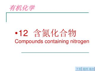 12   含氮化合物 Compounds containing nitrogen
