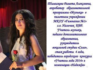 Тимижева Рамета  Алексеевна,