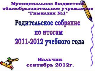Конакова Л.А. – учитель балкарского  языка и литературы  высшей  категории,