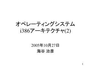 オペレーティングシステム i386 アーキテクチャ (2)