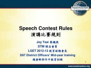 Speech Contest Rules 演講比賽規則