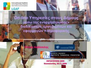 Πέτρος Καβάσαλης INFOSYSTEMS 2009 Θεσσαλονίκη, 28 .11.2009