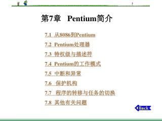 第 7 章    Pentium 简介