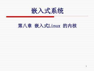 嵌入式系统 第八章 嵌入式 Linux  的内核