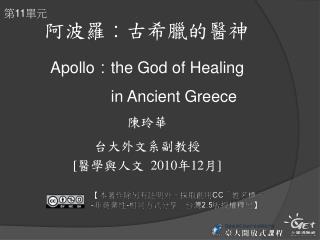 阿波羅 : 古希臘的醫神