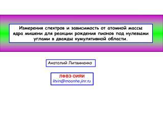 ЛФВЭ ОИЯИ litvin@moonhe.jinr.ru