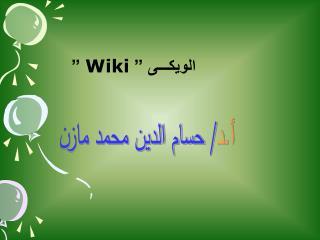 """الويكـــى """"  Wiki  """""""