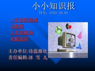 小小知识报 刊号: LFXS-XX-01