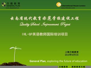 General Plan,  exploring the future of education