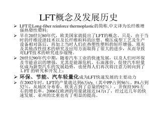 LFT 概念及发展历史