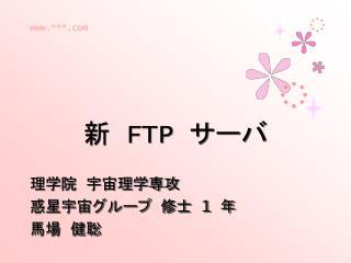 新  FTP  サーバ