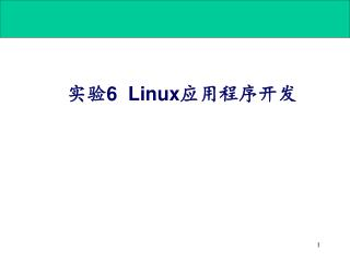 ?? 6  Linux ??????