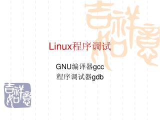 Linux 程序调试