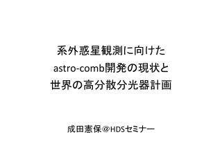 系外惑星観測に 向けた astro -comb 開発の現状と 世界 の高分散分光器 計画