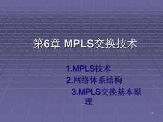 第 6 章  MPLS 交换技术