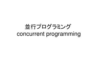 ????????? concurrent programming
