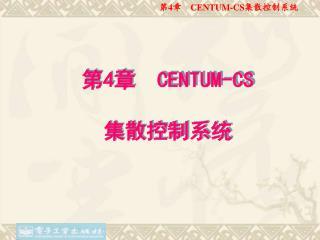 第 4 章  CENTUM-CS 集散控制系统