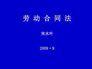 劳 动 合 同 法 宋水叶 2009·9