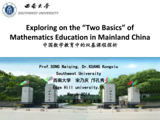 "Exploring on the ""Two Basics"" of Mathematics Education in Mainland China 中国数学教育中的双基课程探析"