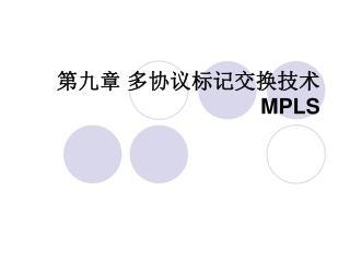 第九章 多协议标记交换技术 MPLS