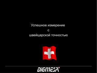 Успешное измерение  с швейцарской точностью