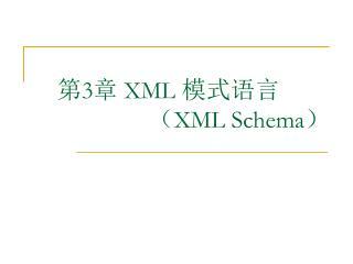 第 3 章  XML  模式语言              ( XML Schema )