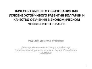 Радилов ,  Димитър Стефанов