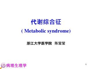 代谢综合征 ( Metabolic syndrome)