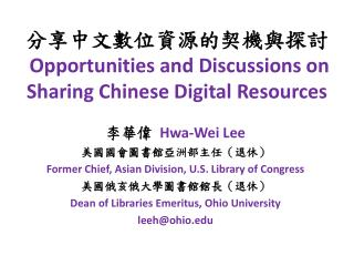 分享中文數位資源的契機與探討 Opportunities and Discussions on Sharing Chinese Digital Resources