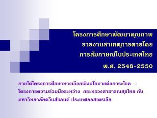 โครงการศึกษาพัฒนาคุณภาพรายงานสาเหตุการตายโดย การสัมภาษณ์ในประเทศไทย พ.ศ. 2548-2550