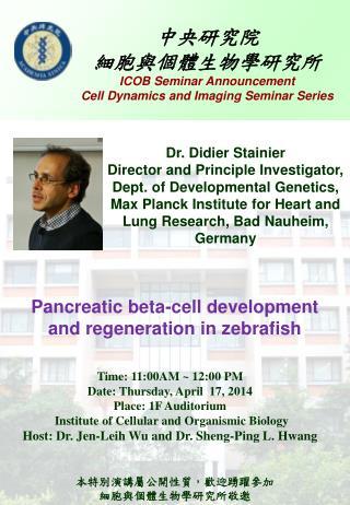 本 特別演講屬公開性質,歡迎踴躍參加 細胞與個體生物學研究所敬邀