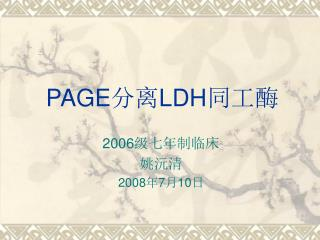 PAGE 分离 LDH 同工酶