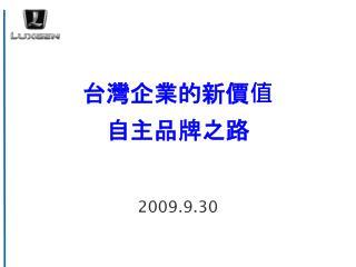 台灣企業的新價值 自主品牌之路