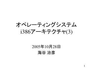オペレーティングシステム i386 アーキテクチャ (3)