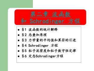 第二章 波函数 和  Schrodinger  方程
