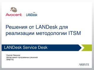 Решения от  LANDesk  для реализации методологии  ITSM