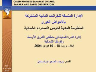 تقديم : مرصد الصحراء والساحل