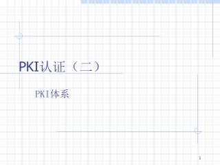 PKI 认证(二 )